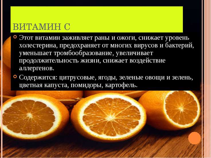 ВИТАМИН С Этот витамин заживляет раны и ожоги, снижает уровень холестерина, п...