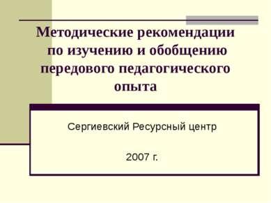 Методические рекомендации по изучению и обобщению передового педагогического ...
