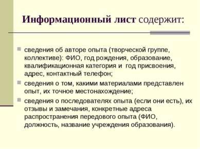 Информационный лист содержит: сведения об авторе опыта (творческой группе, ко...