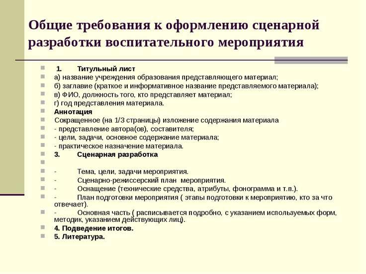 Общие требования к оформлению сценарной разработки воспитательного мероприяти...