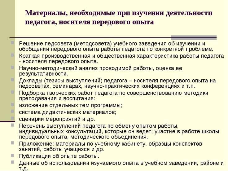 Материалы, необходимые при изучении деятельности педагога, носителя передовог...