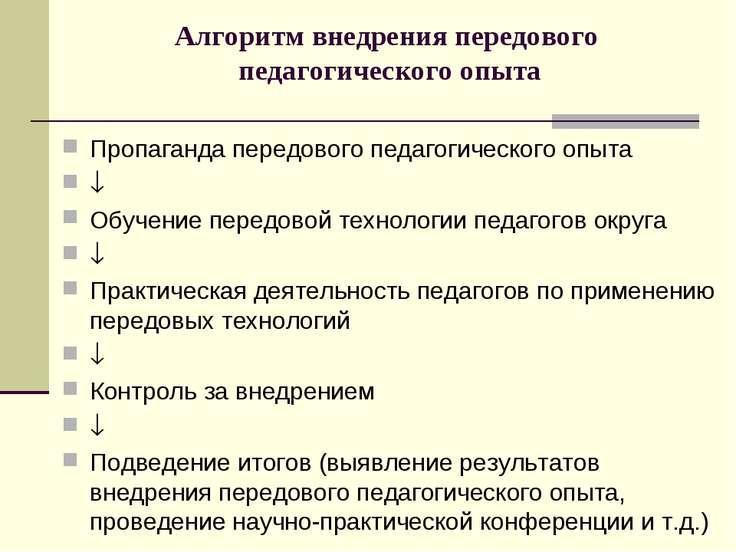 Алгоритм внедрения передового педагогического опыта Пропаганда передового пед...
