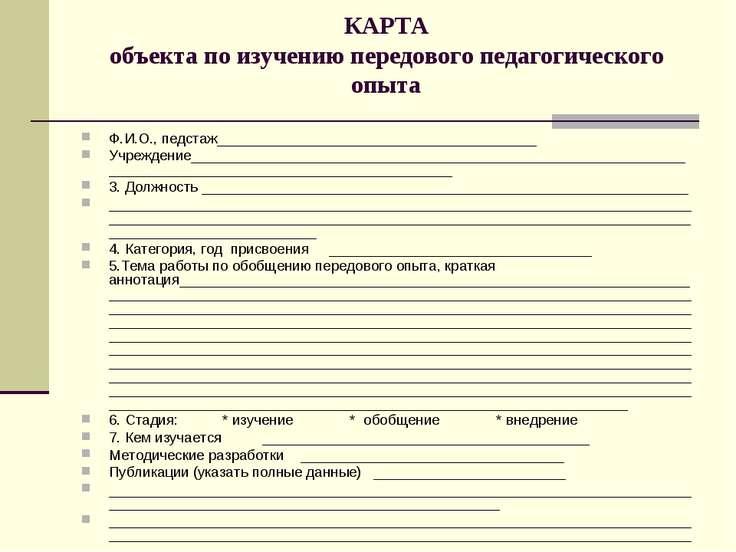 КАРТА объекта по изучению передового педагогического опыта Ф.И.О., педстаж___...