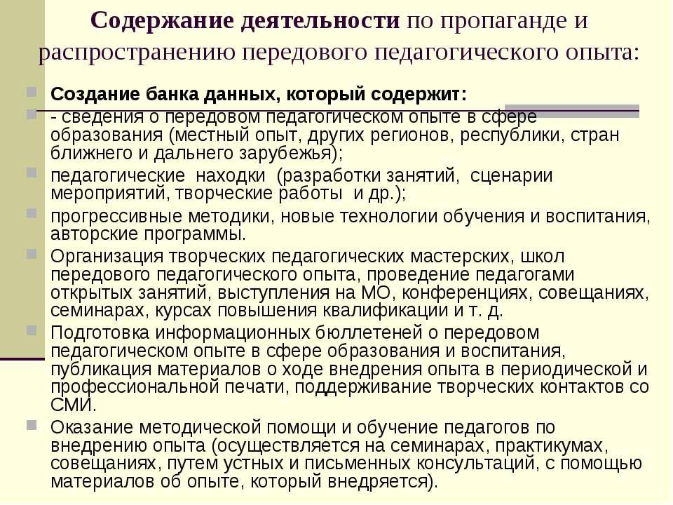 Содержание деятельности по пропаганде и распространению передового педагогиче...