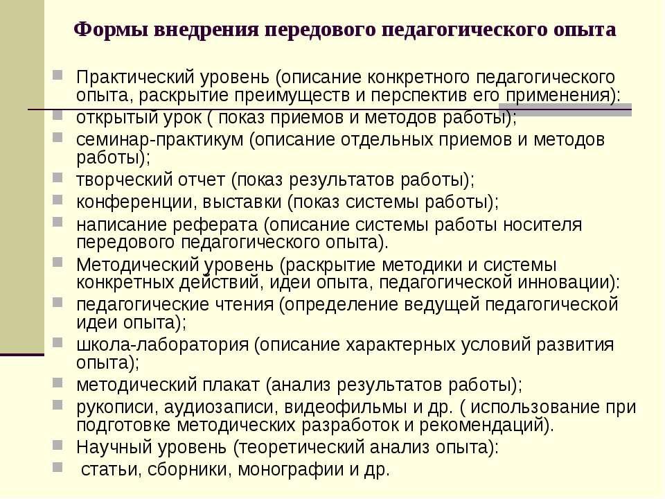 Формы внедрения передового педагогического опыта Практический уровень (описан...