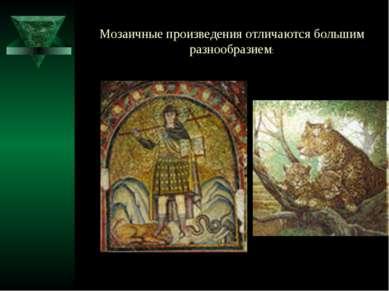 Мозаичные произведения отличаются большим разнообразием:
