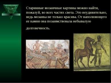 Старинные мозаичные картины можно найти, пожалуй, во всех частях света. Это н...