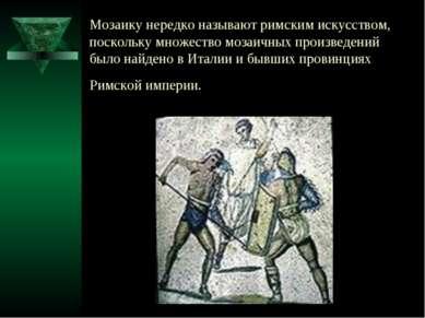 Мозаику нередко называют римским искусством, поскольку множество мозаичных пр...