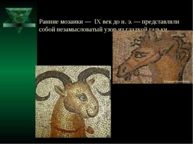 Ранние мозаики — IX век до н. э. — представляли собой незамысловатый узор из ...