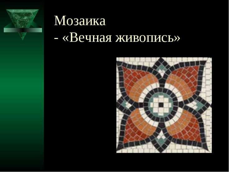 Мозаика - «Вечная живопись»