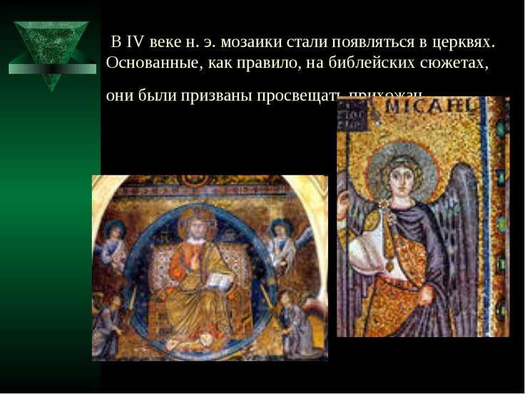 В IV веке н. э. мозаики стали появляться в церквях. Основанные, как правило, ...