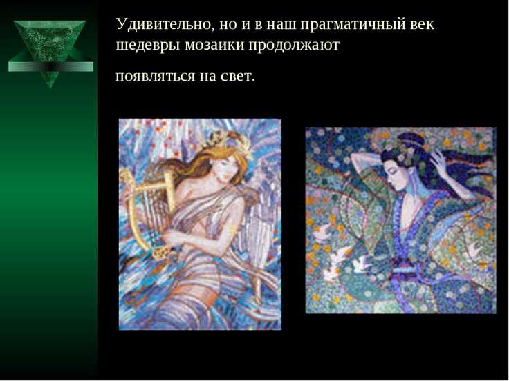 Удивительно, но и в наш прагматичный век шедевры мозаики продолжают появлятьс...