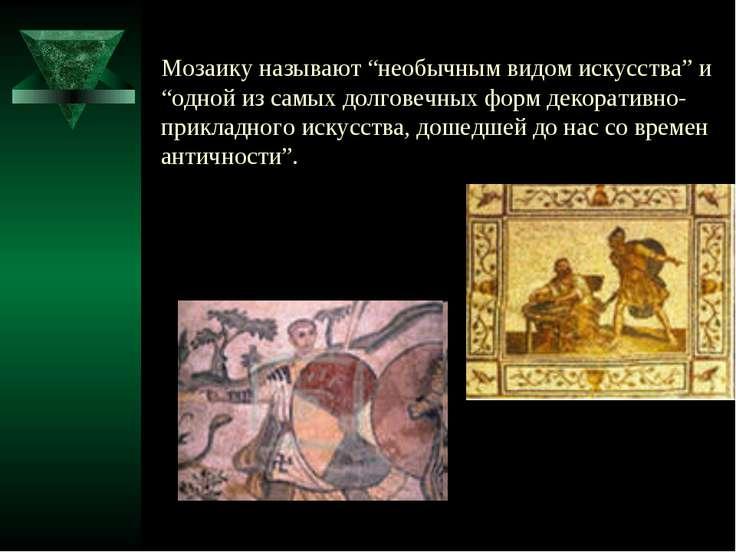 """Мозаику называют """"необычным видом искусства"""" и """"одной из самых долговечных фо..."""