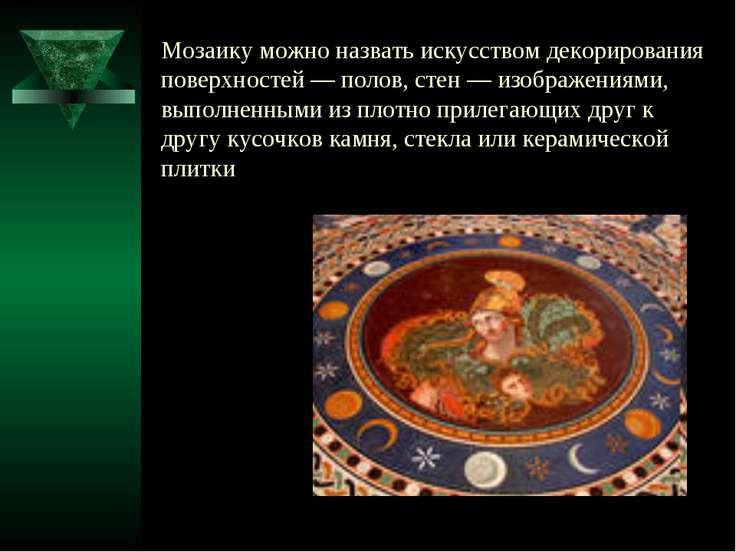 Мозаику можно назвать искусством декорирования поверхностей — полов, стен — и...