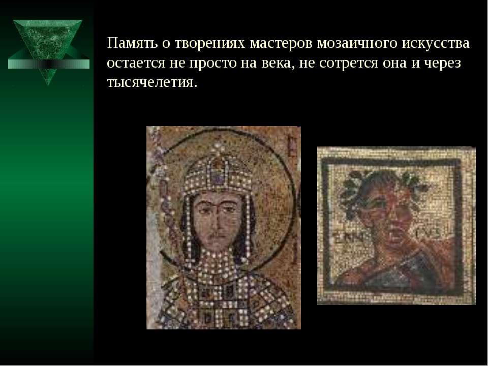 Память о творениях мастеров мозаичного искусства остается не просто на века, ...