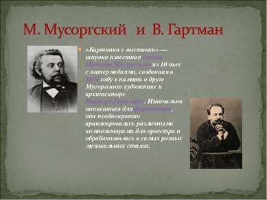 «Картинки с выставки» — широко известная сюита Модеста Мусоргского из 10 пьес...