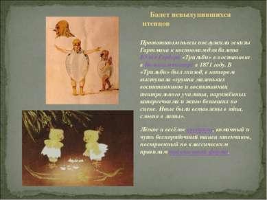 Прототипом пьесы послужили эскизы Гартмана к костюмам для балета Юлия Гербера...