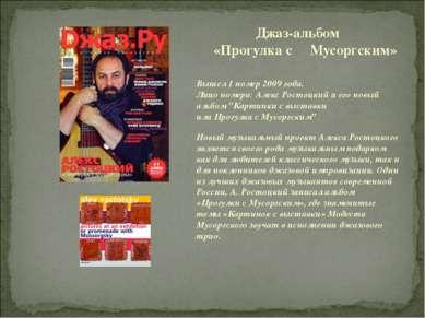 """Вышел 1 номер 2009 года. Лицо номера: Алекс Ростоцкий и его новый альбом """"Кар..."""