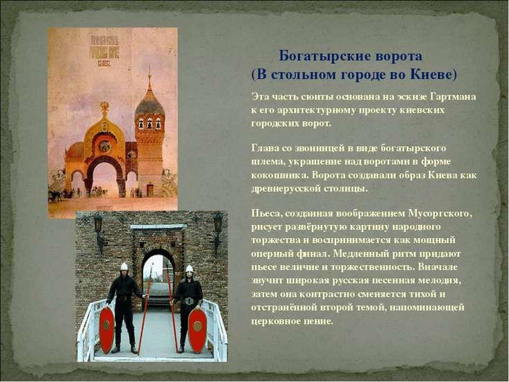 Эта часть сюиты основана на эскизе Гартмана к его архитектурному проекту киев...
