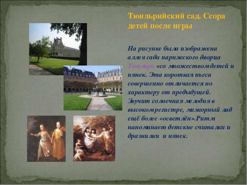 На рисунке была изображена аллея сада парижского дворца Тюильри «со множество...
