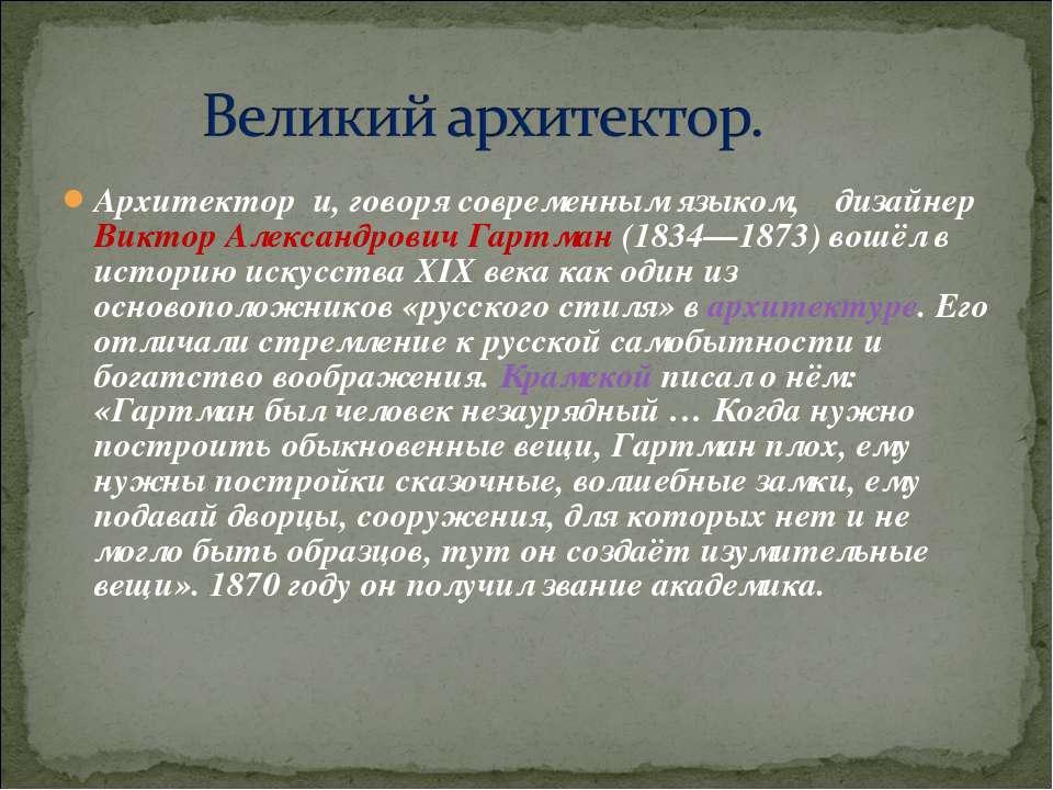 Архитектор и, говоря современным языком, дизайнер Виктор Александрович Гартма...