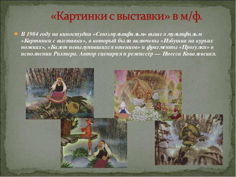 В 1984 году на киностудии «Союзмультфильм» вышел мультфильм «Картинки с выста...