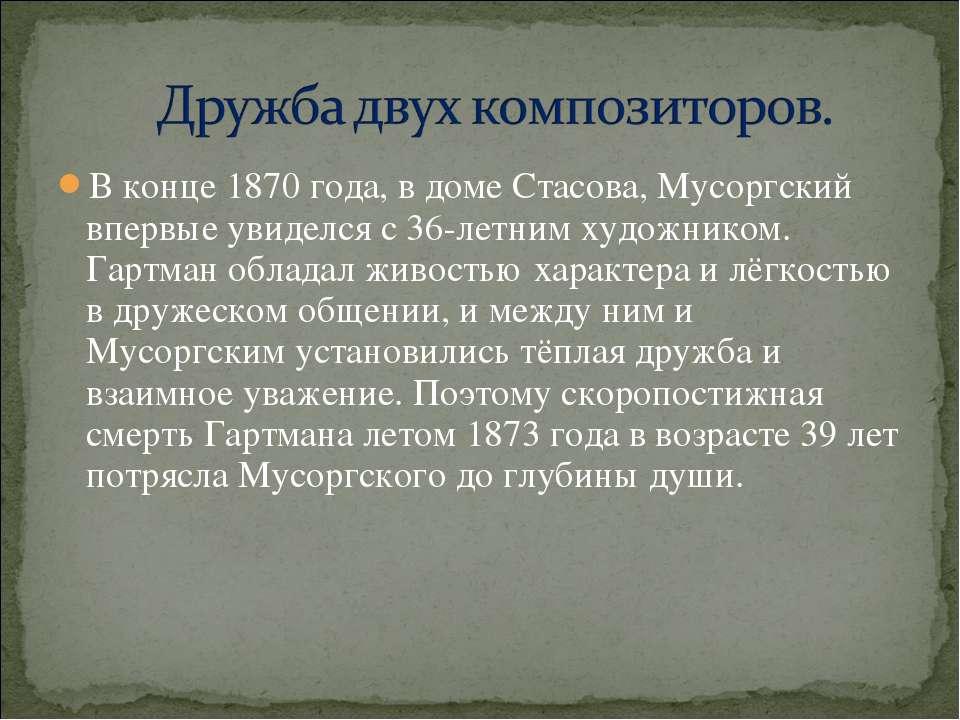 В конце 1870 года, в доме Стасова, Мусоргский впервые увиделся с 36-летним ху...
