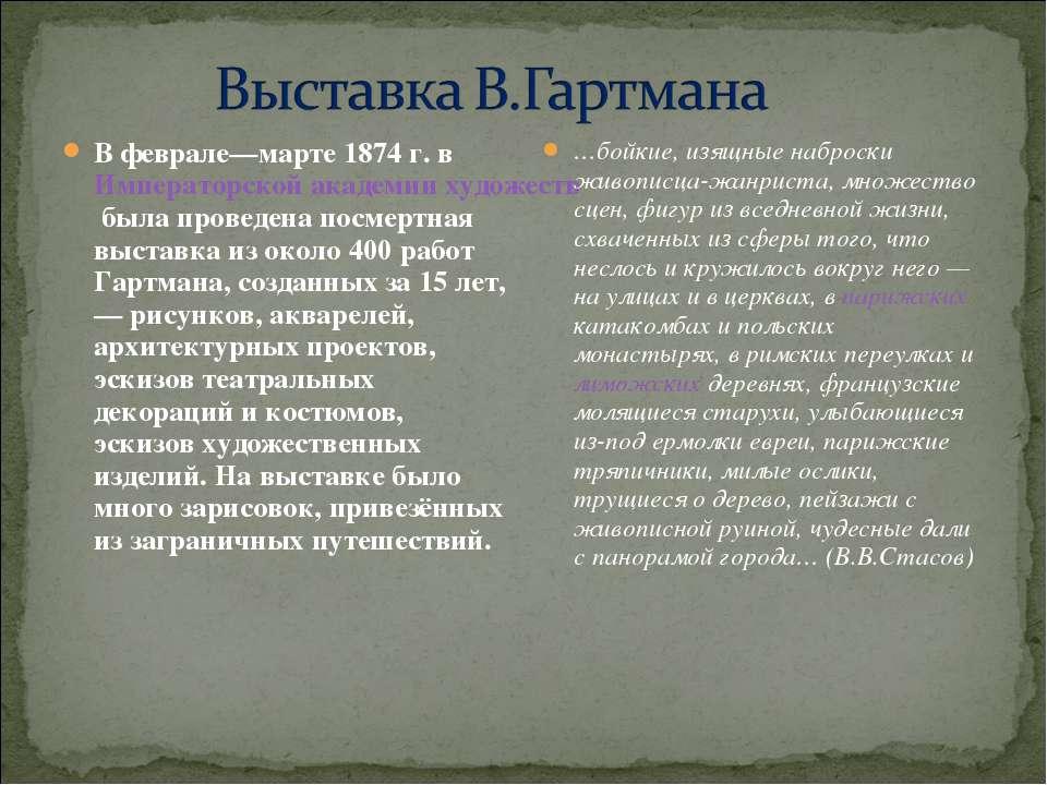 В феврале—марте 1874 г. в Императорской академии художеств была проведена пос...