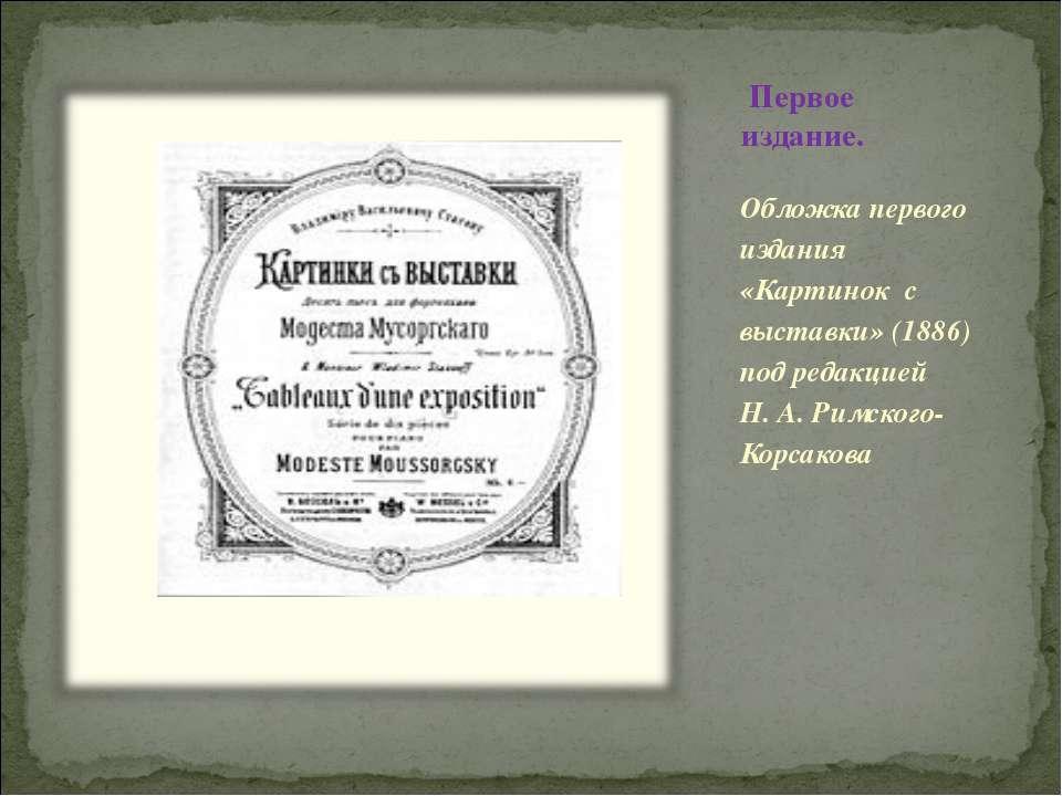 Первое издание. Обложка первого издания «Картинок с выставки» (1886) под реда...