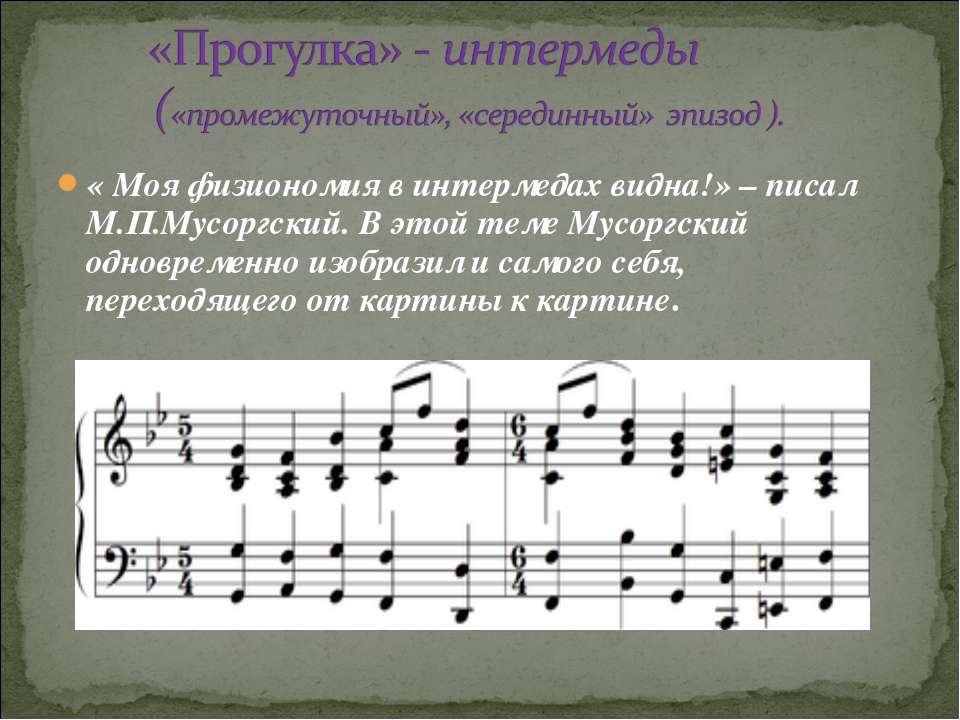 « Моя физиономия в интермедах видна!» – писал М.П.Мусоргский. В этой теме Мус...
