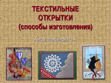 ТЕКСТИЛЬНЫЕ ОТКРЫТКИ (способы изготовления) Автор: Михайлова С.А.