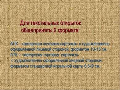 Для текстильных открыток общеприняты 2 формата: АПК - «авторская почтовая кар...