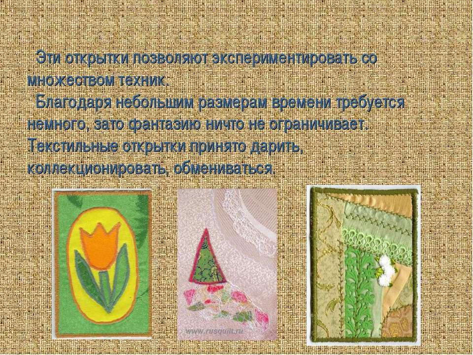 Эти открытки позволяют экспериментировать со множеством техник. Благодаря неб...