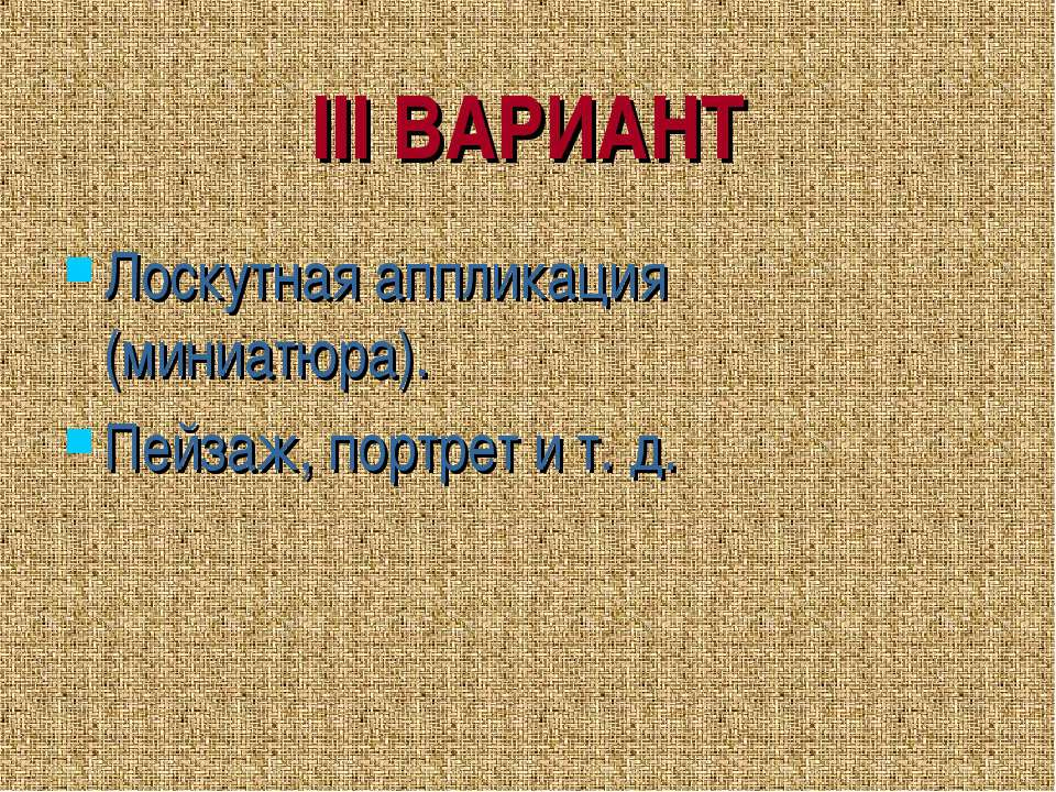 III ВАРИАНТ Лоскутная аппликация (миниатюра). Пейзаж, портрет и т. д.