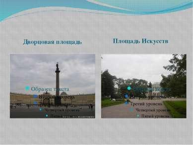 Дворцовая площадь Площадь Искусств