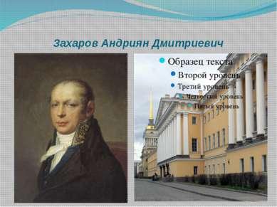 Захаров Андриян Дмитриевич