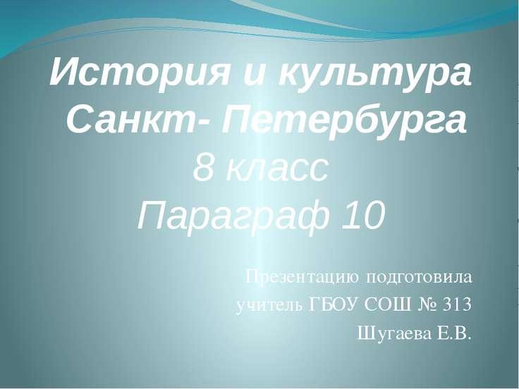 История и культура Санкт- Петербурга 8 класс Параграф 10 Презентацию подготов...