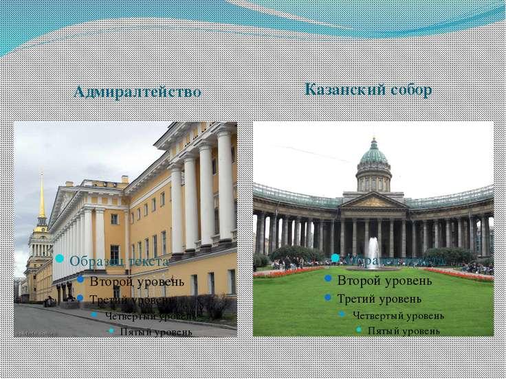 Адмиралтейство Казанский собор
