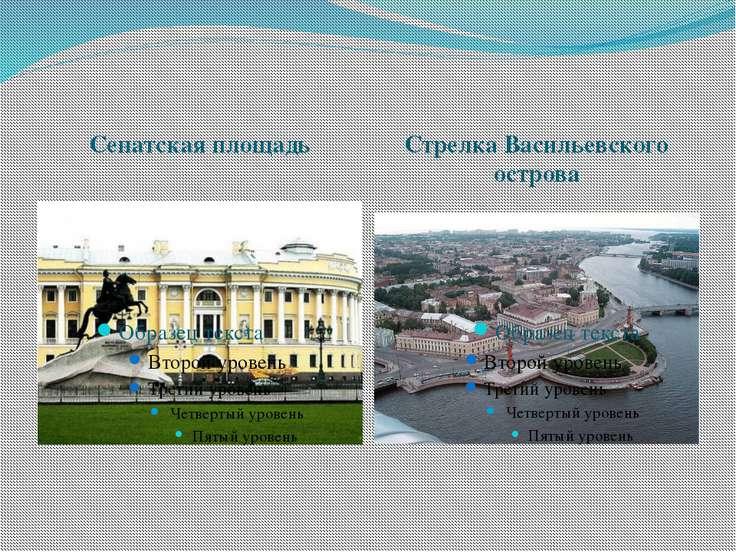 Сенатская площадь Стрелка Васильевского острова