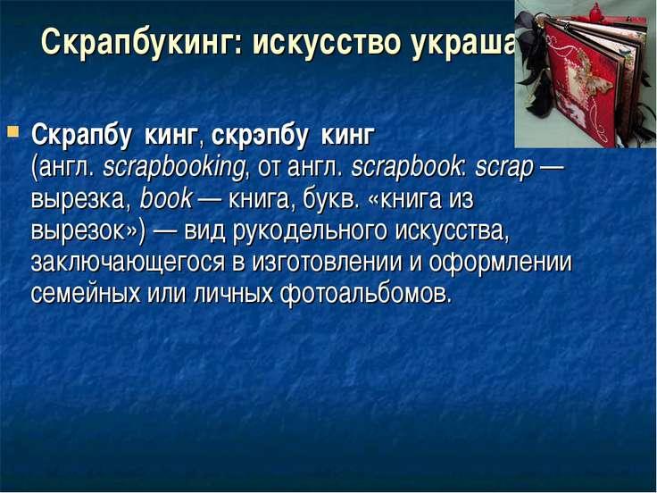 Скрапбукинг: искусство украшать Скрапбу кинг, скрэпбу кинг (англ.scrapbookin...