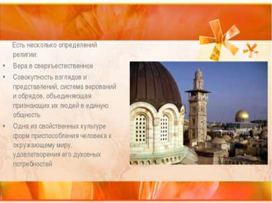 Есть несколько определений религии: Вера в сверхъестественное Совокупность вз...