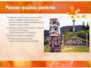 Ранние формы религии - Тотемизм ( поклонение какого-либо рода, племени животн...