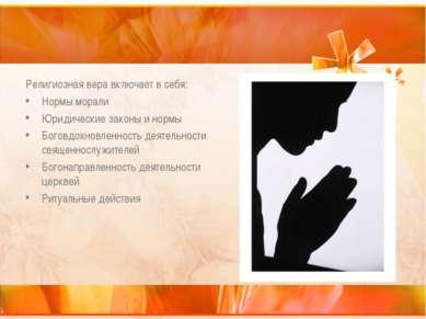 Религиозная вера включает в себя: Нормы морали Юридические законы и нормы Бог...