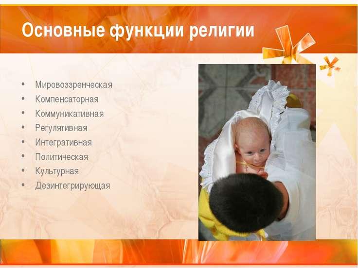 Основные функции религии Мировоззренческая Компенсаторная Коммуникативная Рег...