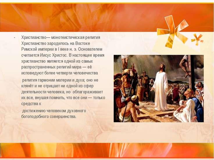 Христианство— монотеистическая религия Христианство зародилось на Востоке Рим...