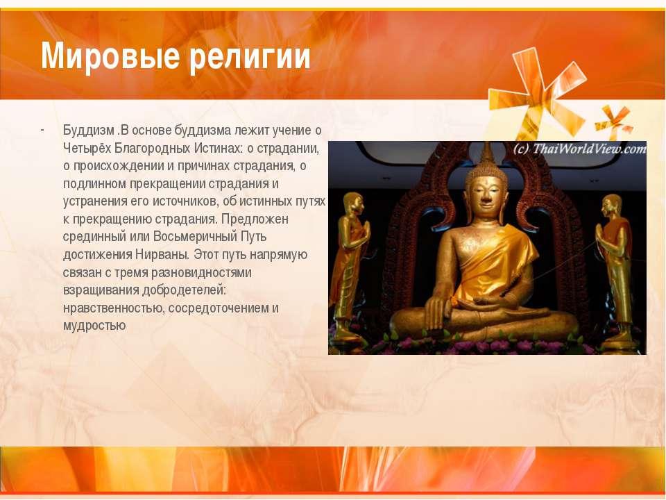 Мировые религии Буддизм .В основе буддизма лежит учение о Четырёх Благородных...