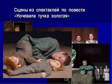 Сцены из спектаклей по повести «Ночевала тучка золотая»