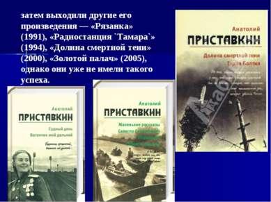затем выходили другие его произведения — «Рязанка» (1991), «Радиостанция `Там...