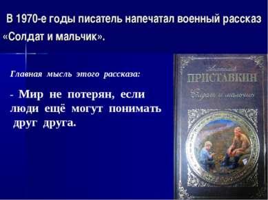 В 1970-е годы писатель напечатал военный рассказ «Солдат и мальчик». Главная ...