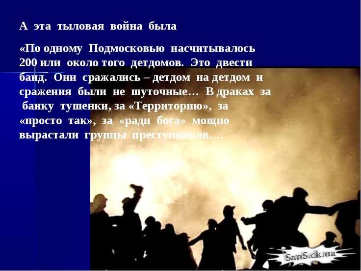 А эта тыловая война была «По одному Подмосковью насчитывалось 200 или около т...